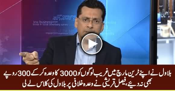 Faisal Qureshi Grills Bilawal On Hiring People For His Train March But Not Paying Them