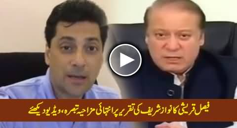 Faisal Qureshi Really Interesting Analysis of PM Nawaz Sharif Address on JC Report