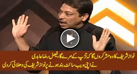Faisal Raza Abidi Blasts on Nawaz Sharif For Blocking His Website