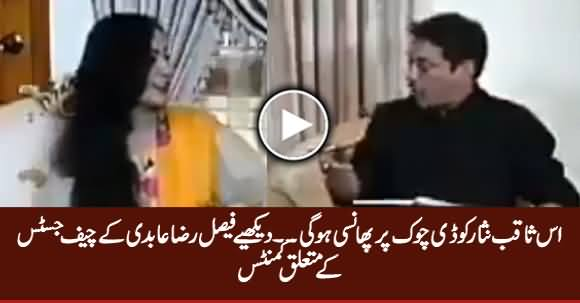 Faisal Raza Abidi Extremely Derogatory Remarks About Chief Justice Saqib Nisar