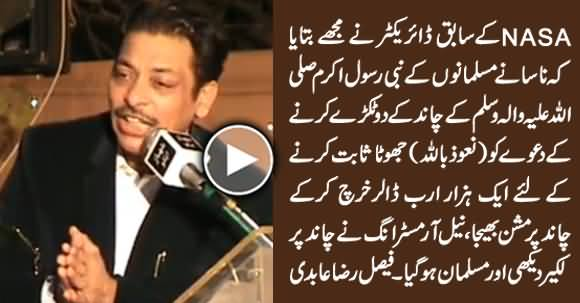 Faisal Raza Abidi Telling Why NASA Sent Mission To Moon, Amazing Revelation