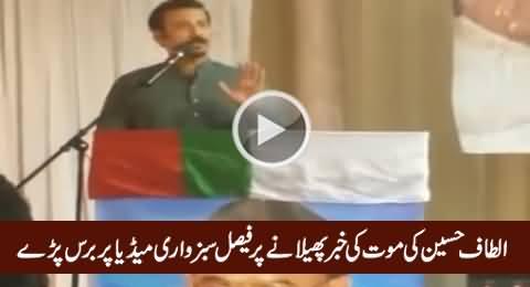 Faisal Sabzwari Bashing Media on Spreading Altaf Hussain's Death News
