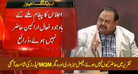 Faisal Sabzwari & Other MQM leaders in Trouble For Being Absent in Altaf Hussain's Speech