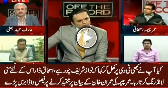 Faisal Vawda Got Angry on Umar Cheema For Criticizing Imran Khan's Statement