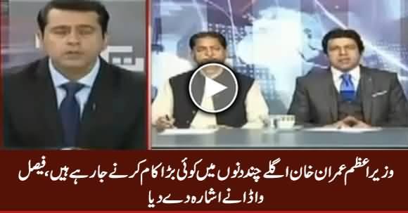 Faisal Vawda Hints That Imran Khan Is Going To Do Something Big In Next Few Days