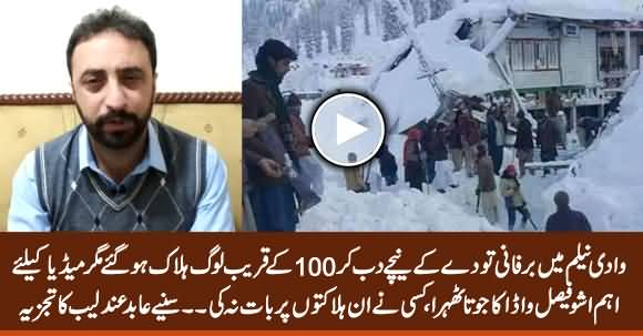 Faisal Vawda's Shoe Is More Important For Media Than 100 Deaths in Neelum Valley - Abid Andleeb