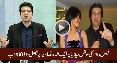 Faisal Vawda Telling The Reality of His Leaked Pictures on Social Media