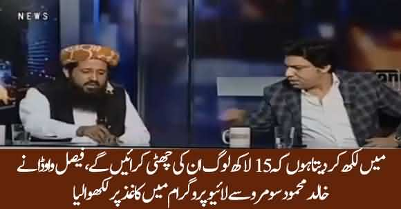 Faisal Wada And Khalid Mehmood Somro Interesting Debate About 'Dharna' - Faisal Forced Him To Write
