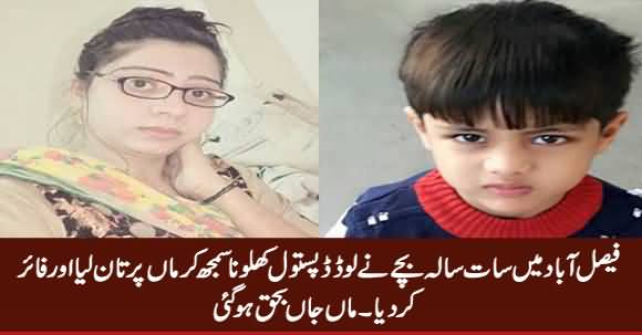 Faisalabad: 7 Years Old Kid Killed His Mother by Mistake With Loaded Gun