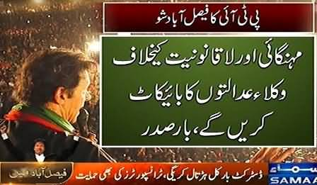 Faisalabad District Bar & A Group of Transporters Announce to Support PTI Shutdown Call