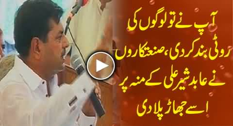 Faisalabad Industrialists Blasts Abid Sher Ali on His Face in Open Kachehry Over Load Shedding Issue