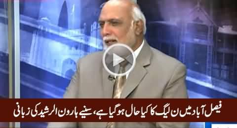 Faisalabad Mein PMLN Ka Kya Haal Ho Gaya Hai - Listen by Haroon Rasheed