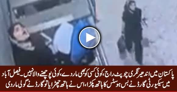 Faisalabad Mein Security Guard Ne Bus Hostess Ko Qatal Kar Dia