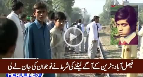 Faisalabad Mein Train Ke Aage Laitne Ki Shart Ne Naujawan Ki Jaan Le Li