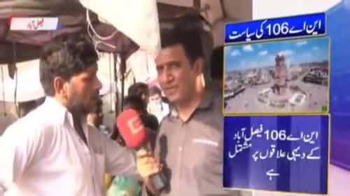 Faisalabad NA 106 Special who will win next general election PTI or PMLN - Watch Public opinion