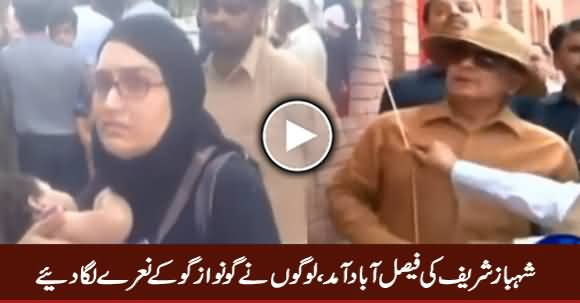 Faisalabad: People Chant