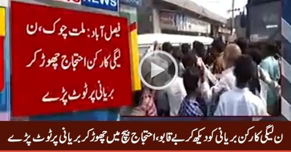 Faisalabad: PMLN Workers Ehtajaj Choor Ker Biryani Per Toot Pare