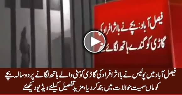 Faisalabad: Police Arrests Two Years Old Kid & His Mother on A Strange Reason