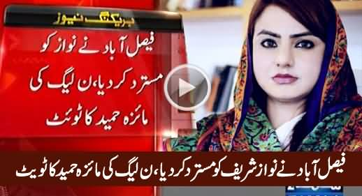 Faisalabad Rejects Nawaz Sharif - PMLN Maiza Hameed's Tweet