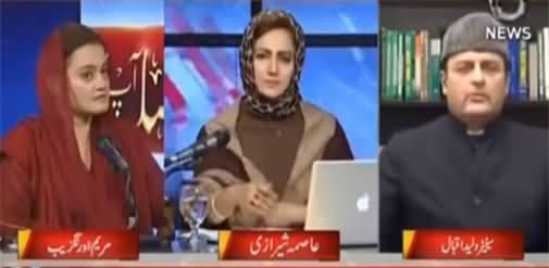 Faisla Aap Ka (Maryam Nawaz Press Conference) - 17th December 2020