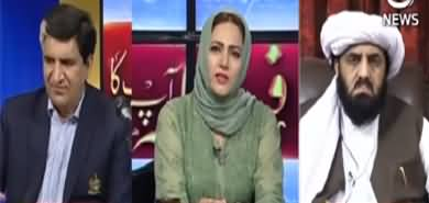 Faisla Aap Ka (Opposition Ittehad Se Mehroom) - 6th August 2020