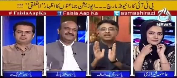 Faisla Aap Ka (PTI Ka Raiwind March, Hakumat Ki Danda Force) – 19th September 2016