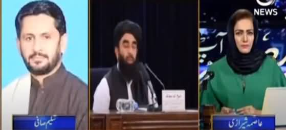 Faisla Aap Ka (Taliban Announced Govt in Afghanistan) - 7th September 2021