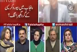 Faisla Aap Ka (What Is Going On in Punjab) – 26th February 2018