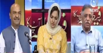Faisla Aap Ka (Will Govt Arrest Maryam Nawaz) - 11th August 2020