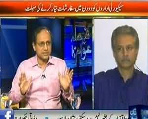 Faisla Awam Ka - 20th June 2013 (ISI Chief Ki Karachi Par Wazir-e-Azam Ko Briefing)