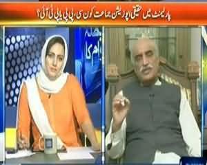 Faisla Awam Ka - 21st June 2013 (Parliament Mein Haqiki Opposition Jamaat Kaunsi PPP Ya Tehreek e Insaaf)