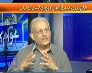 Faisla Awam Ka - 26th July 2013 (Peoples Party Ne Saddarti Intakhab Ka Bycott Shikasiat Ke Khauf Se Kia)