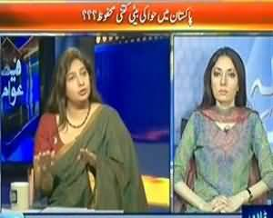 Faisla Awam Ka - 3rd July 2013 (Pakistani Muashary Mein Khawateen Ka Martaba o Mukam Kia)