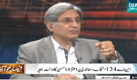 Faisla Awam Ka (Aitzaz Ahsan Exclusive Interview) - 23rd January 2015