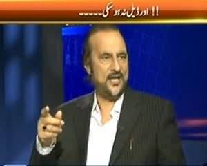 Faisla Awam Ka (And the Deal Could Not Be Done) - 2nd April 2014