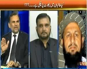 Faisla Awam Ka (Are Taliban Divided Now) - 17th February 2014