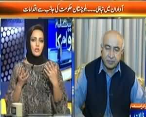 Faisla Awam Ka (Awaran Mein Tabahi, Baluchistan Hakumat Ke Iqdamaat) - 2nd October 2013