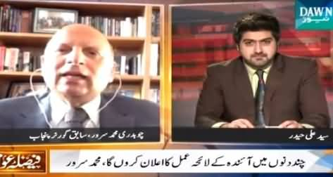Faisla Awam Ka (Chaudhry Sarwar Exclusive Interview) - 6th February 2015