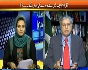 Faisla Awam Ka (Finance Minister Ishaq Dar Exclusive Interview) - 13th March 2014