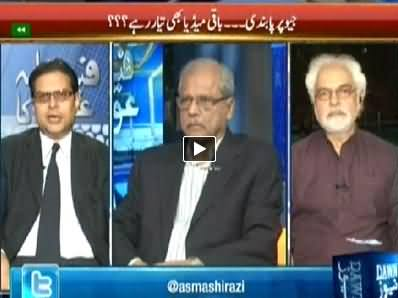 Faisla Awam Ka (Geo is Going to Close, Is it Right or Wrong?) - 20th May 2014