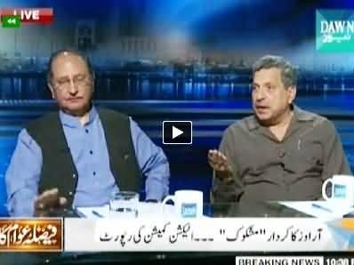 Faisla Awam Ka (Govt Will Complete Five Years - Zardari) – 24th September 2014