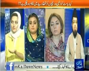Faisla Awam Ka (Increasing Incidents of Child Rape in Pakistan) - 20th September 2013