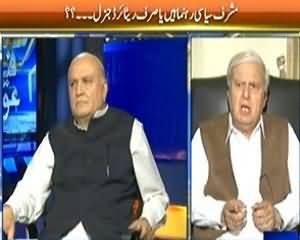 Faisla Awam Ka (Is Musharraf A Political Leader or Ex Army General?) - 8th April 2014