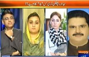 Faisla Awam Ka (Karachi May 5 Salo May 5 Hazar Afraad Qatal..) - 29th August 2013