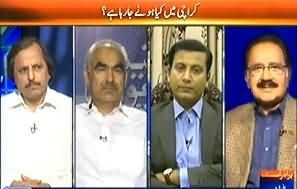 Faisla Awam Ka (Karachi May Kya Honay Ja Raha Hai?) - 11th September 2013