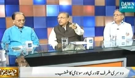Faisla Awam Ka (Lahore Incident and Role of Govt) - 18th June 2014