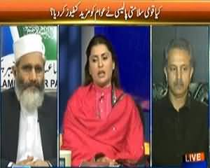 Faisla Awam ka (Operation Is About to Start in Waziristan) – 26th February 2014