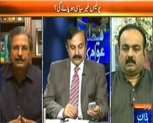 Faisla Awam Ka (Police Ghair Siyasi Ho Paye Gi?) - 4th September 2013