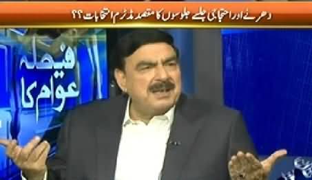 Faisla Awam Ka (Sheikh Rasheed Exclusive Interview) - 12th May 2014