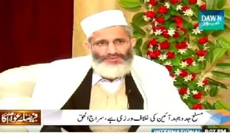 Faisla Awam Ka (Siraj ul Haq Special Interview) - 9th January 2015